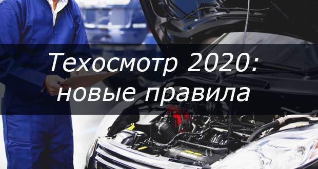 Техосмотр в 2020 году в России