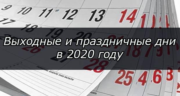 Выходные и праздничные дни в 2020 году в России