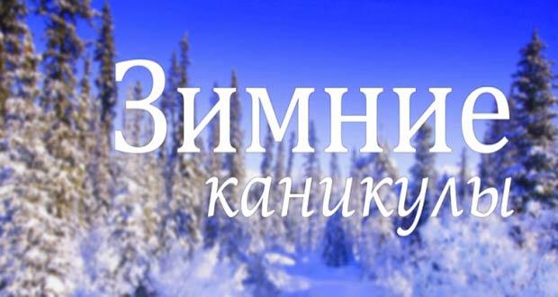 Зимние каникулы 2019-2020 года
