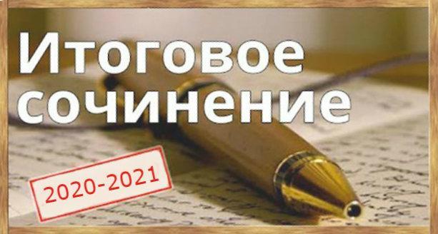 Итоговое сочинение 2020-2021 в 11 классе: даты и сроки
