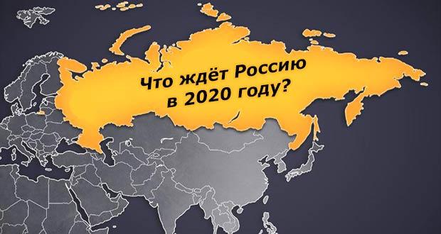 Что ждёт в 2020 году Россию: прогнозы и мнения экспертов