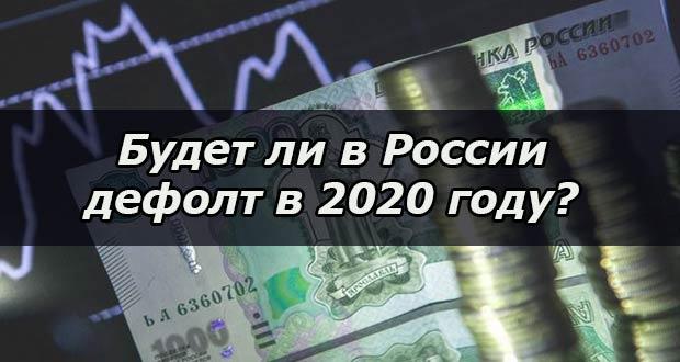 Будет ли в России дефолт в 2020 году: мнения и прогнозы
