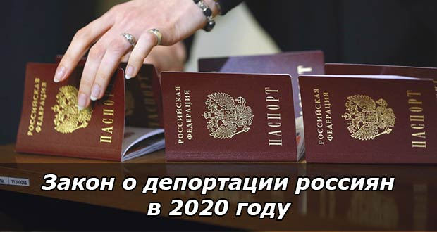 Нормы закона о депортации россиян в 2020 году