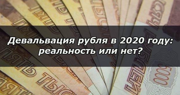 Что будет с рублем в 2020 году: будет ли девальвация