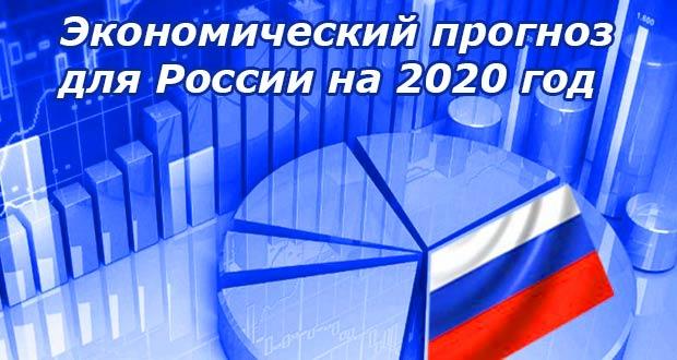 Экономический прогноз на 2020 год для России