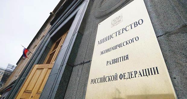 Здание Министерства экономического развития РФ