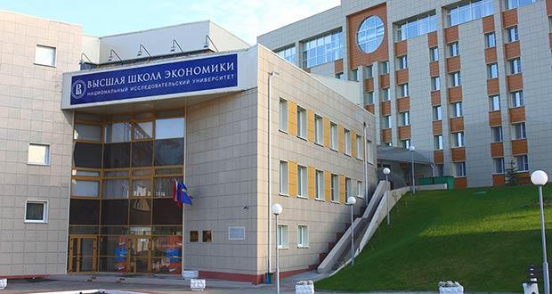 Российская Высшая школа экономики