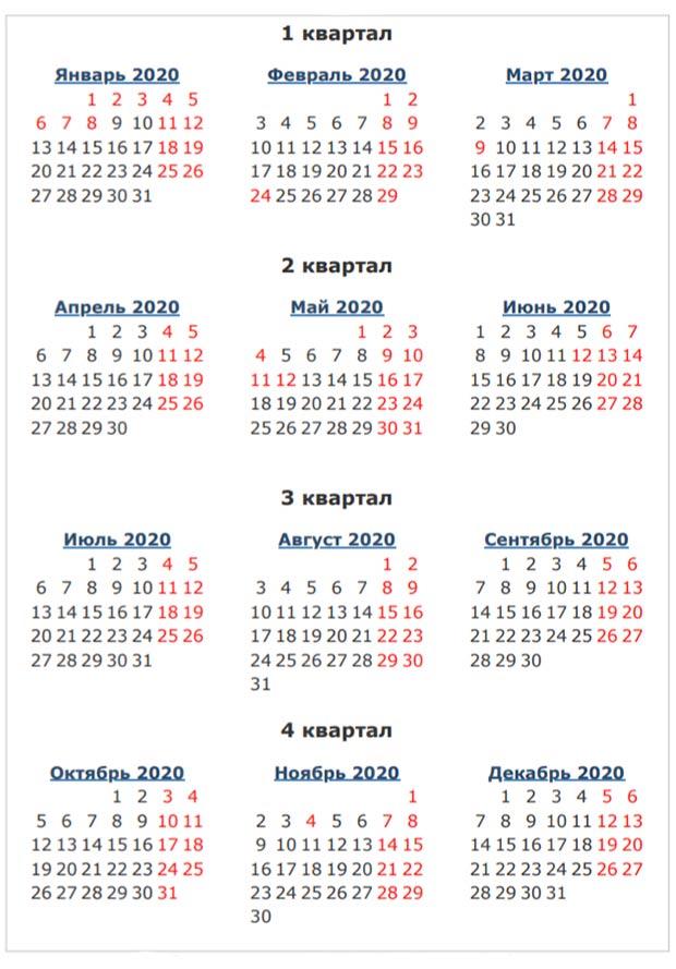 Календарь 2020: выходных и праздничных дней России