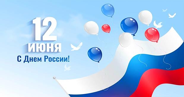 Празднование Дня России в 2020 г. - 12 июня (Пятница)