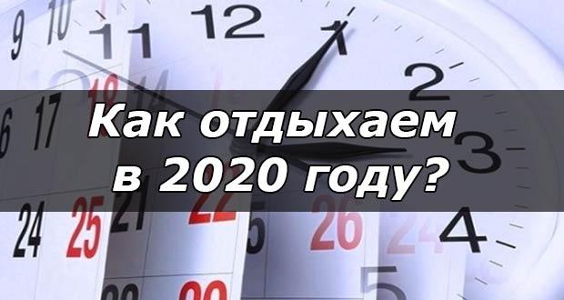 Как отдыхаем в 2020 году в России