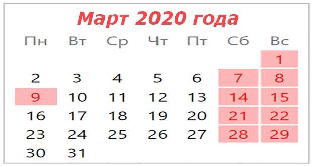 Календарь выходных России на 8 марта 2020 года