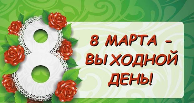 8 марта 2020 года в России будет выходным днем