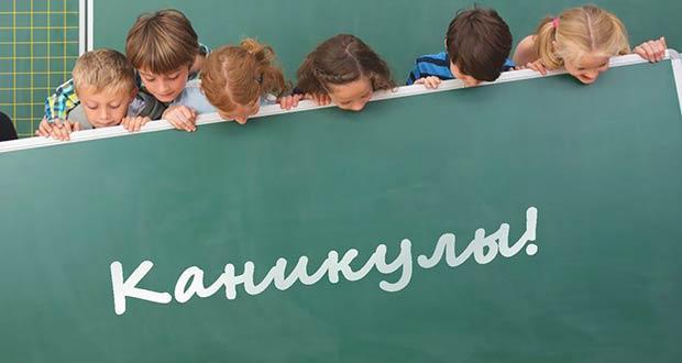 Каникулы у первоклассников в 2021-2022 учебном году