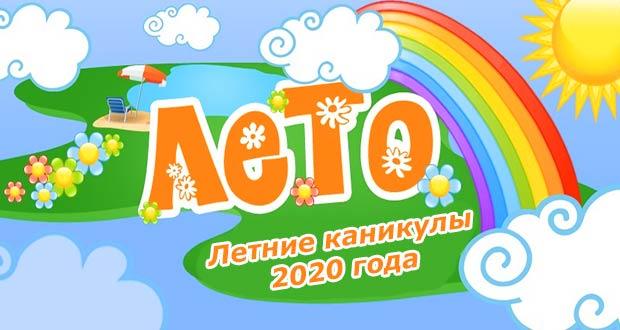 Летние каникулы 2020 года в школах России