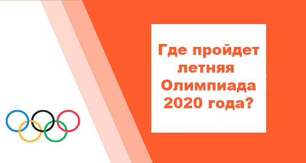 Летняя Олимпиада в 2020 году