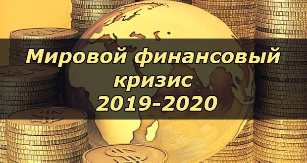 Мировой экономический кризис 2019-2020