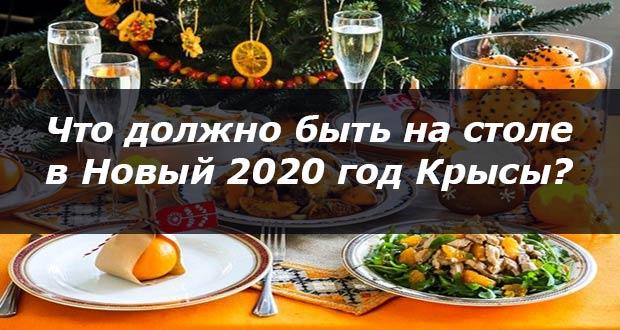 Что должно быть на столе в Новый 2020 год Крысы
