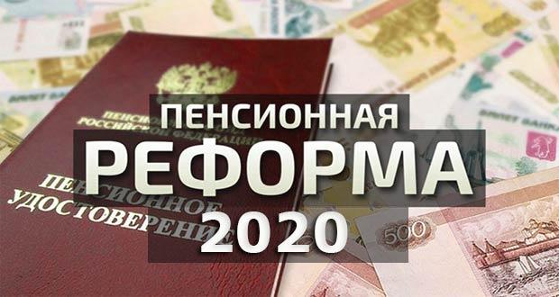 Пенсионная реформа 2020 года в России