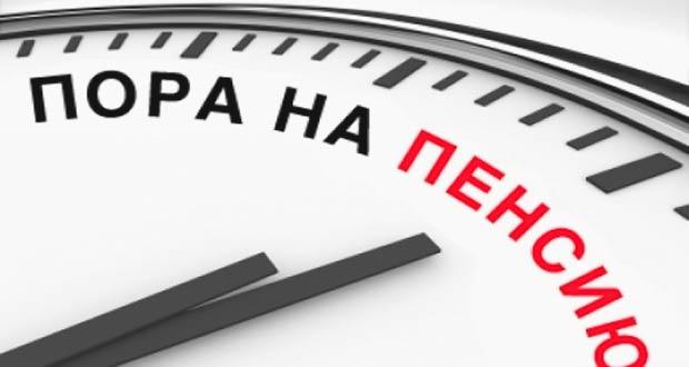 Кто имеет право в РФ досрочно выйти на пенсию