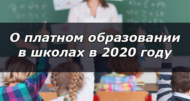 О платном образовании в школах России с 2020 года