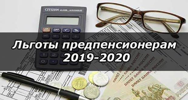 Предпенсионные льготы в России в 2019-2020 году