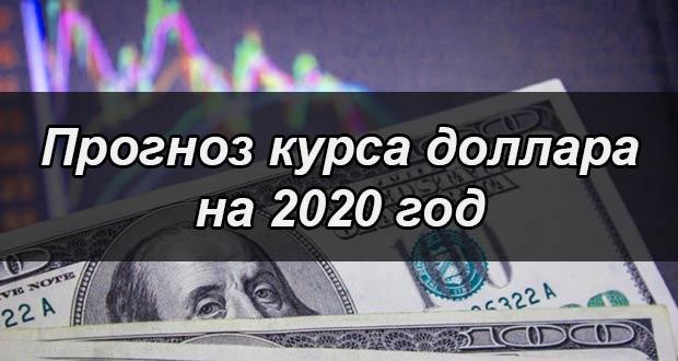 Каким будет курс доллара в 2020 году в России