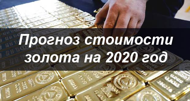 Какой будет цена на золото в 2020 году