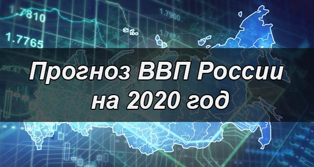 Прогноз ВВП России на 2020 год