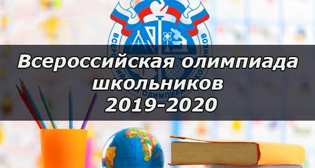 Всероссийская олимпиада школьников 2019-2020