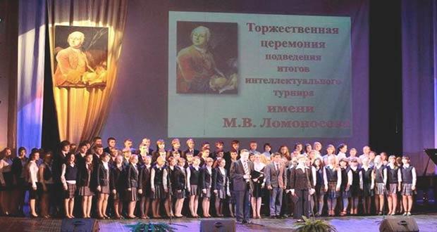 Интеллектуальный турнир (олимпиада) им. Ломоносова