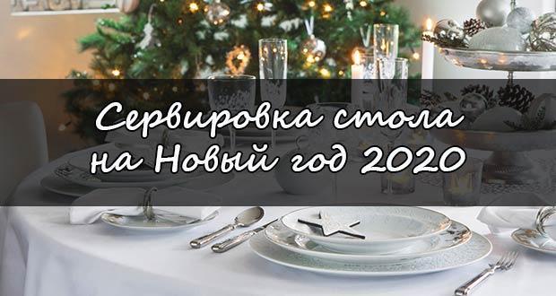 Сервировка новогоднего стола 2020 года: в домашних условиях
