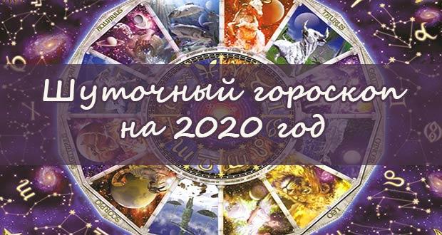 Шуточный гороскоп на 2020 год