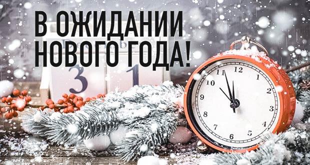 Оставшееся время до Нового года 2020