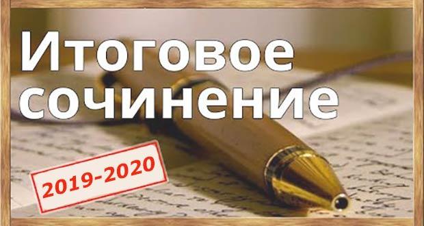 Картинки по запросу итоговое сочинение 2020