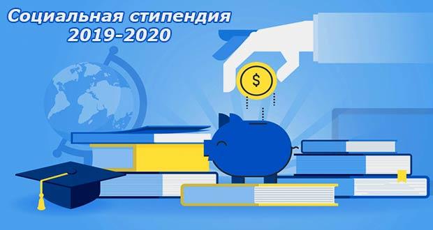 Государственная социальная стипендия 2019-2020