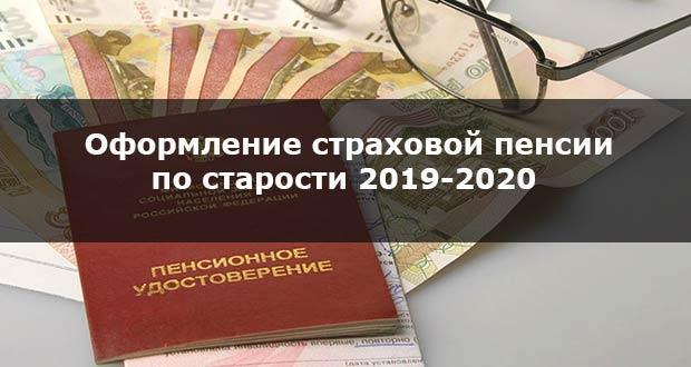 Оформление страховой пенсии по старости в 2019-2020 году, размер