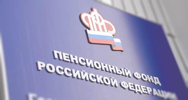 Отделение пенсионного фонда РФ