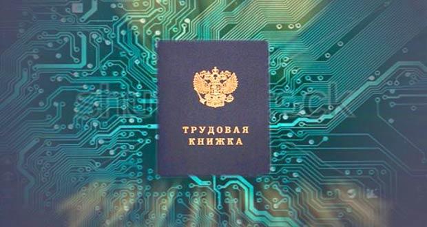 Новая электронная трудовая книжка в РФ с 2020 года