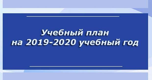 Учебный план на 2019-2020 учебный год (ФГОС)