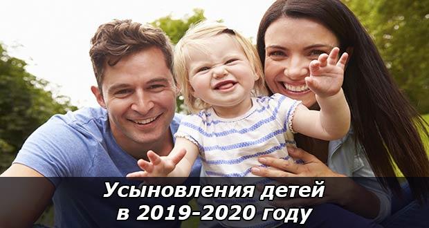 Усыновление ребенка в России в 2020 году: база данных
