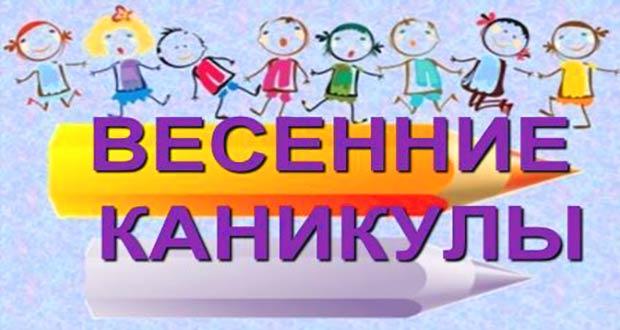 Расписание весенних каникул 2019-2020 в школах России
