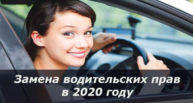 Замена водительских прав в России в 2020 году