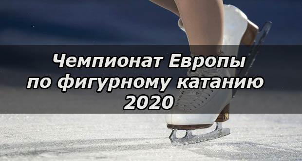 О чемпионате Европы по фигурному катанию в Австрии