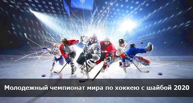 Чемпионат мира по хоккею в 2020 году среди молодежи