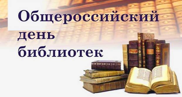 С праздником: с Днём библиотекаря!