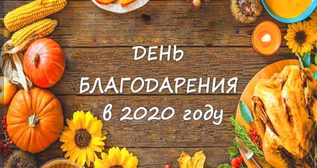 День благодарения в 2020 году