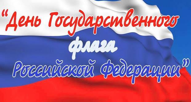 С праздником флага России
