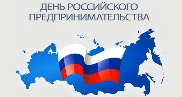С праздником: Днем предпринимателя России!
