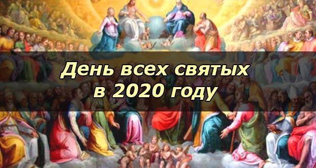 С праздником: с Днём всех святых!