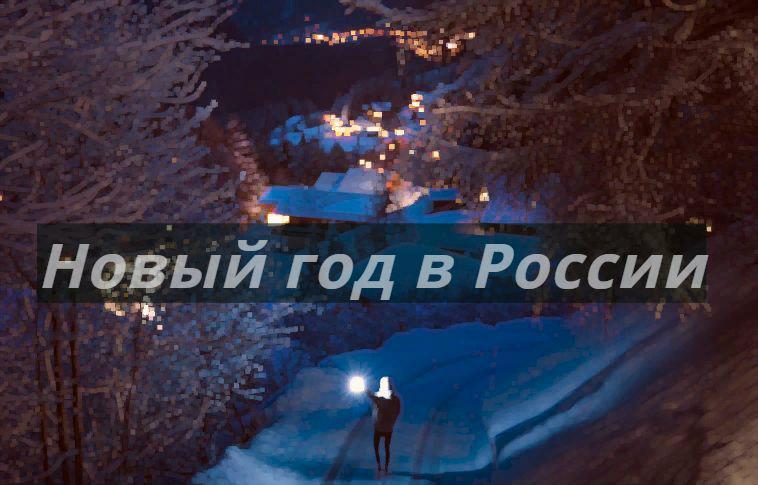 Где в России встретить Новый 2021 год